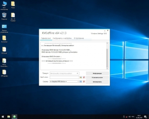 Windows 10 Enterprise Lite v1809 build 17763.652 x64 by Zosma (12.08.2019)