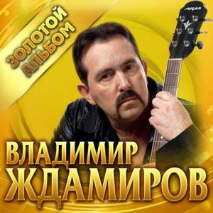 Владимир Ждамиров - Золотой альбом