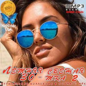 VA - Летняя свежая 30-тка 2