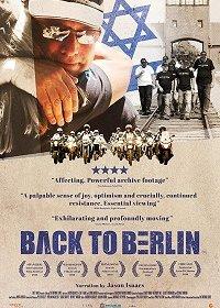 Обратно в Берлин
