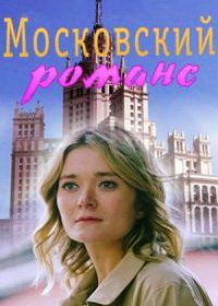 Московский романс