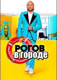 Рогов в городе