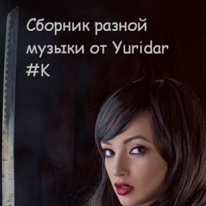 VA - Понемногу отовсюду - сборник разной музыки от Yuridar #K
