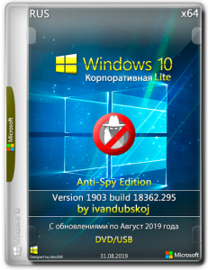Windows 10 Корпоративная (Enterprise) LITE 1903 [Build 18362.295] (Anti-Spy Edition) x64 by ivandubskoj (31.08.2019) [Ru]