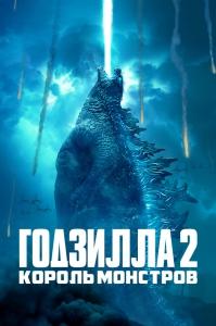 Годзилла 2: Король монстров 3D | HOU