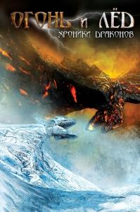 Огонь и лед: Хроники драконов