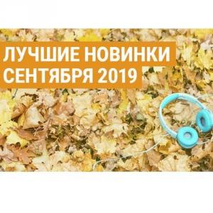 VA - Зайцев.нет Лучшие новинки Сентября 2019