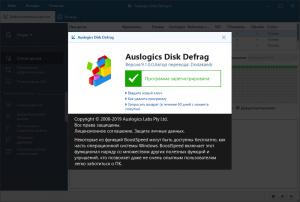 AusLogics Disk Defrag Pro 9.4.0.0 RePack (& Portable) by elchupacabra [Multi/Ru]