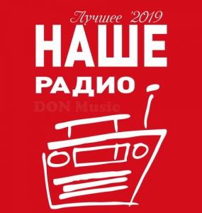 Сборник - Наше Радио. Лучшее '2019