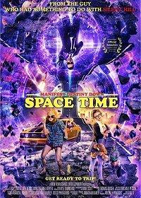 Предначертание судьбы: пространство-время