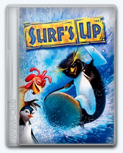 Surf's Up! / Лови Волну!