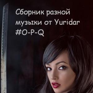 VA - Понемногу отовсюду - сборник разной музыки от Yuridar #O-P-Q