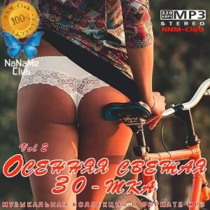 VA - Осенняя свежая 30-тка Vol 2