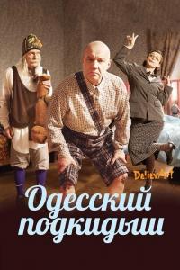 Одесский подкидыш / Подкидыш по-Одесски