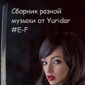 VA - Понемногу отовсюду - сборник разной музыки от Yuridar #E-F