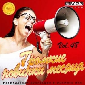 VA - Громкие новинки месяца Vol.48