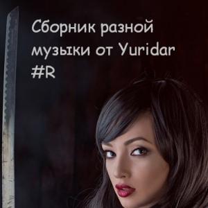VA - Понемногу отовсюду - сборник разной музыки от Yuridar #R