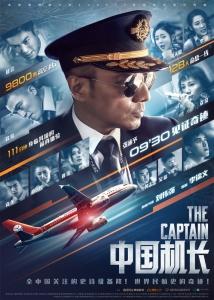Китайский лётчик