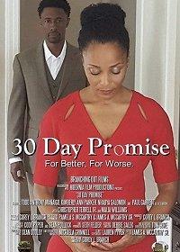 30-дневное обещание