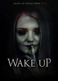 Проснись