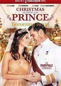 Рождество с принцем - королевская свадьба