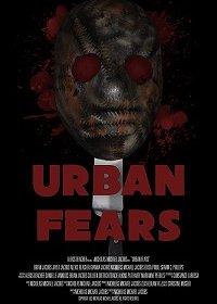 Городские страхи