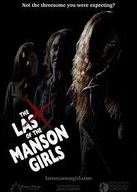 Последние девушки Мэнсона