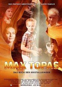 Макс Топас: Книга Кристальных детей