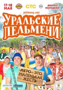 Уральские пельмени. Лето это маленькая жесть (01.11.2019)