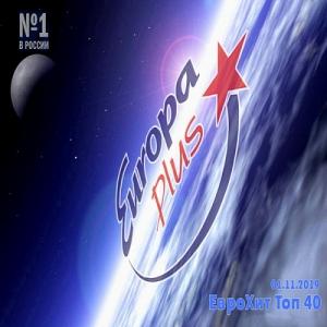VA - Europa Plus: ЕвроХит Топ 40 [01.11]