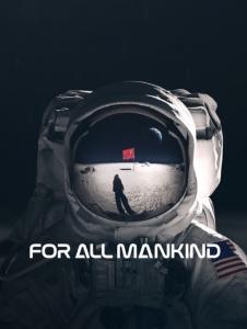 Ради всего человечества