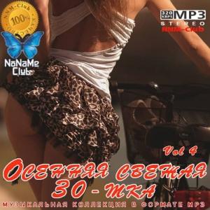 VA - Осенняя свежая 30-тка Vol 4