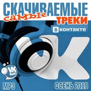 VA - Самые скачиваемые треки ВКонтакте Осень 2019