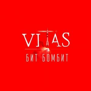 Витас (Vitas) - Бит бомбит