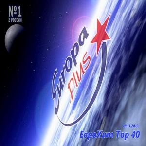 VA - Europa Plus: ЕвроХит Топ 40 [08.11]