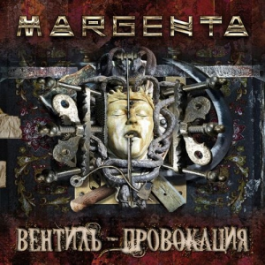 Margenta - Вентиль-провокация