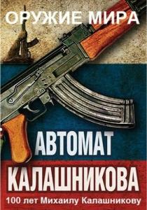 Оружие мира. 100 лет Михаилу Калашникову
