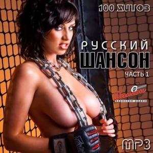 Сборник - Русский Шансон часть 1