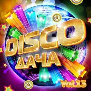 VA - Disco Дача Vol.13