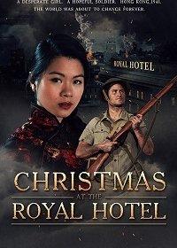"""Рождество в отеле """"Рояль"""""""