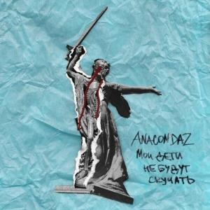 Anacondaz - Мои дети не будут скучать