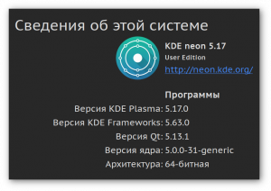 KDE Neon User Edition LTS(18.04) 5.17 Build октябрь [amd64] 1xDVD