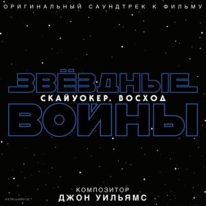 John Towner Williams - Звёздные войны: Скайуокер. Восход