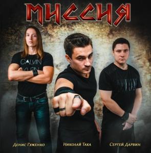 МИССИЯ - 1 Альбом, 8 Синглов