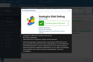 Auslogics Disk Defrag Pro 9.4.0.2 + Portable [Multi/Ru]