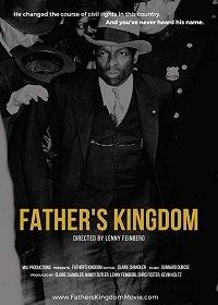 Царство Божественного Отца