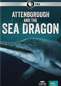 Аттенборо и Морской Дракон