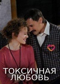 Токсичная любовь