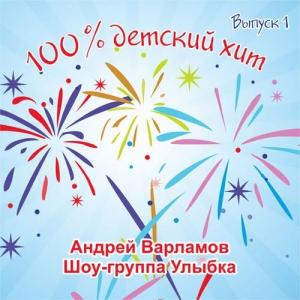 Андрей Варламов & Шоу-группа Улыбка - 100% детский хит (Выпуск 1)