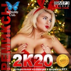 VA - Ремиксы 2К20